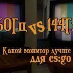 В чем отличия мониторов 60Гц и 144Гц для cs:go