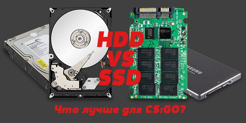 Что выбрать HDD или SSD для ксго?