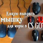 Какую мышку выбрать для игры в CS GO?