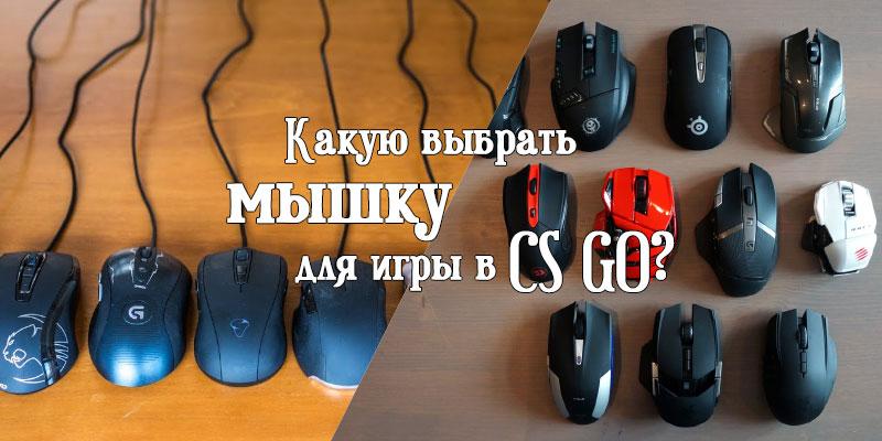 kakuyu-vybrat-myshka-dlya-ksgo.jpg