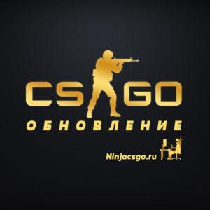 Обновление csgo от ninjacsgo.ru