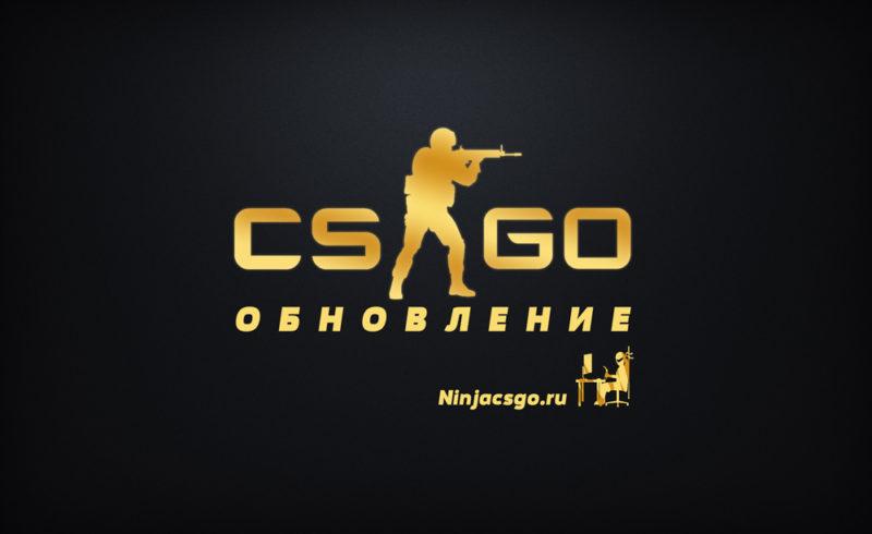 Обновление cs:go 2 августа 2017 (перевод на русский)