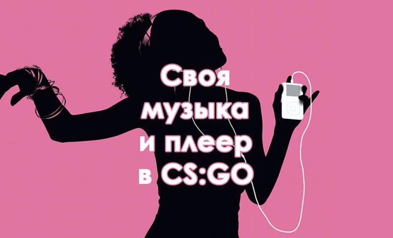 Как слушать свою музыку в cs:go?