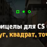 Прицелы точка, круг, квадрат для CS GO