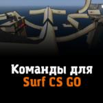Команды для Surf CS GO
