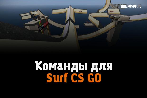 Как сделать surf сервер фото 391
