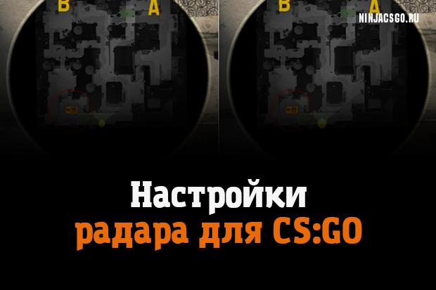 Настройки радара для CS:GO