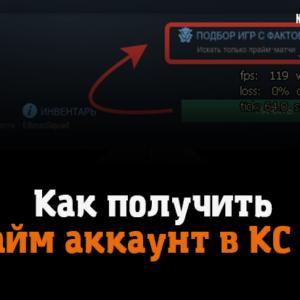Как получить прайм аккаунт в КС ГО?