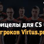 Прицелы для CS GO от Virtus.pro