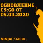 Обновление CS:GO от 05.03.2020