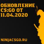 Обновление CS:GO от 11.04.2020