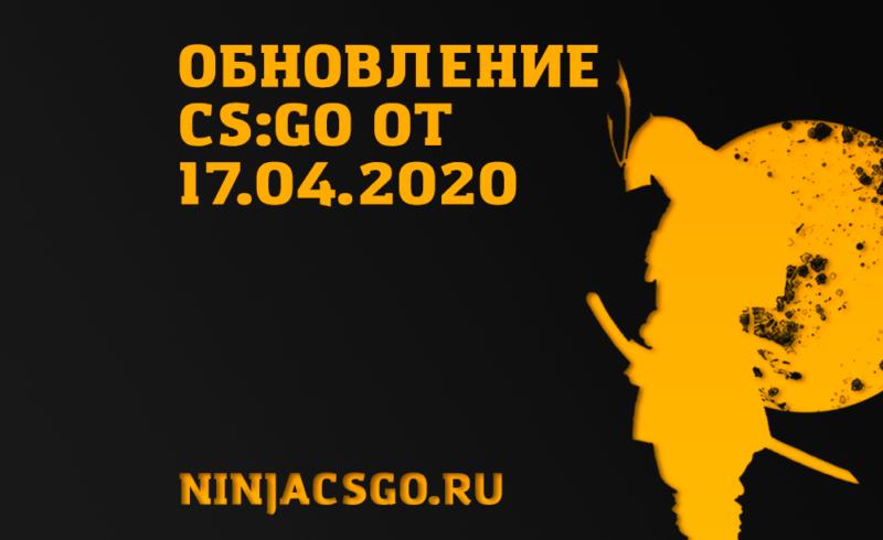 Обновление CS:GO от 17.04.2020