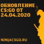 Обновление CS:GO от 24.04.2020