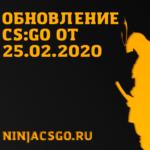 Обновление CS:GO от 25.02.2020