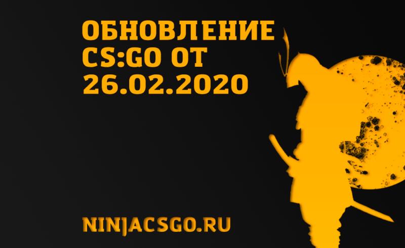 Обновление CS:GO от 26.02.2020
