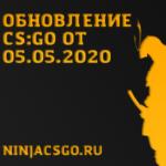 Обновление CS:GO от 05.05.2020