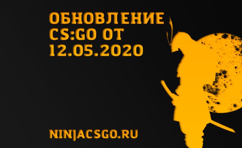 Обновление CS:GO от 12.05.2020